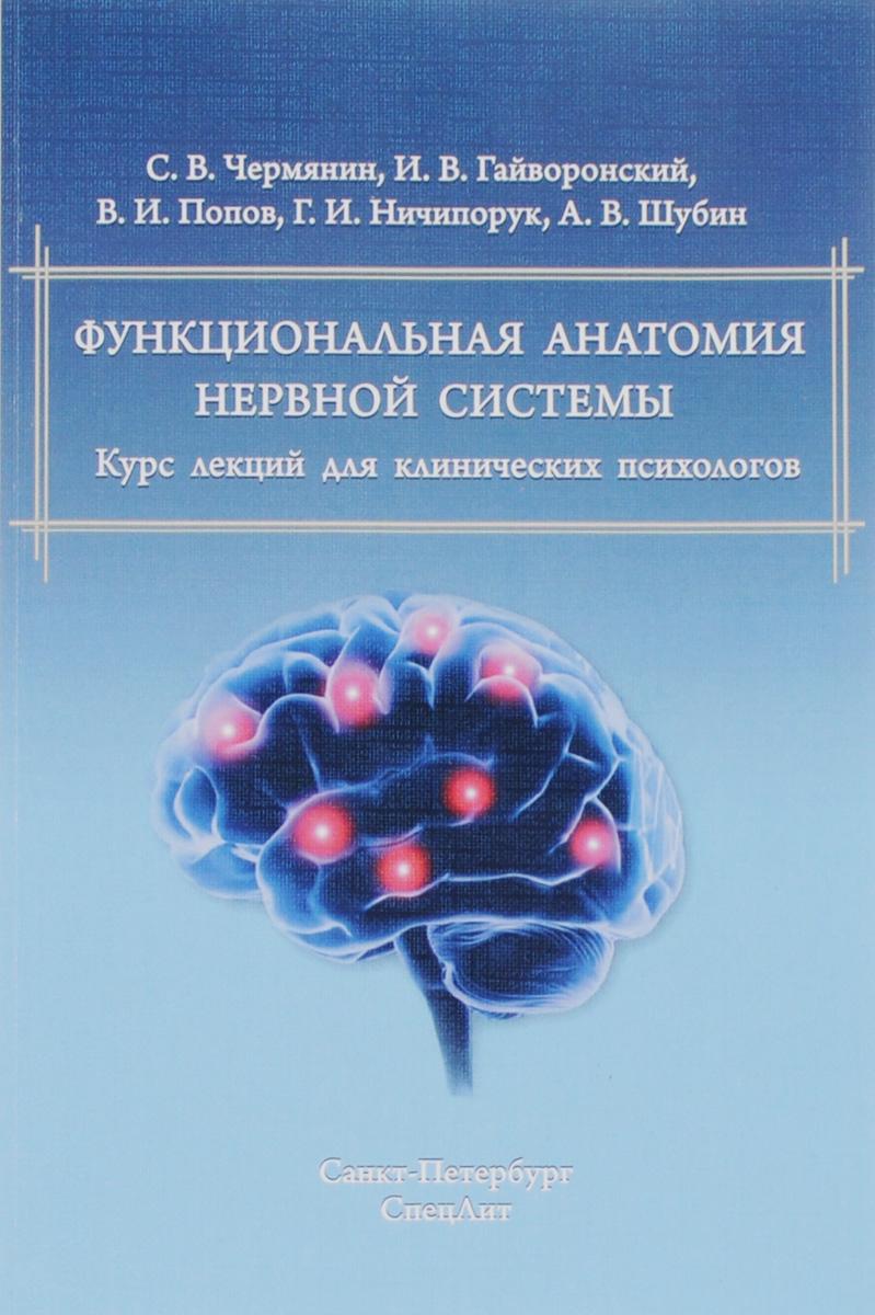 Гайворонск И.В. Функциональная анатомия нервной системы. Курс лекций для клинических психологов капанджи а нижняя конечность функциональная анатомия