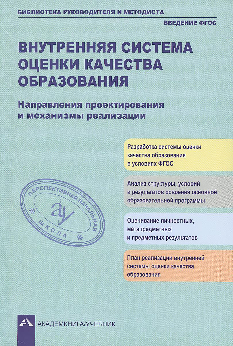 Внутренняя система оценки качества образования. Направления проектирования и механизмы реализации. Учебно-методическое пособие