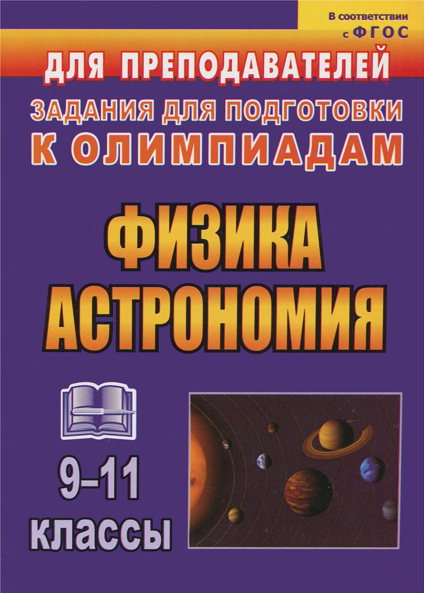 Физика и астрономия. 9-11 классы. Олимпиадные задания