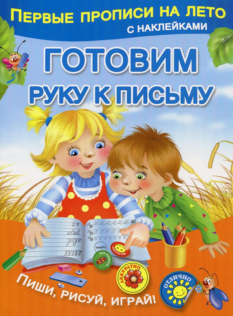 Готовим руку к письму (+ наклейки) ISBN: 978-5-17-095012-6 артюхова и с подготовка к школе готовим руку к письму