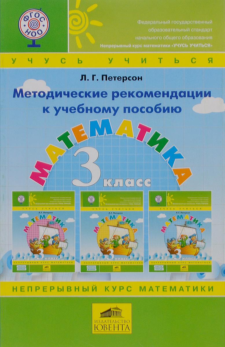 Л. Г. Петерсон Математика. 3 класс. Методические рекомендации к учебному пособию