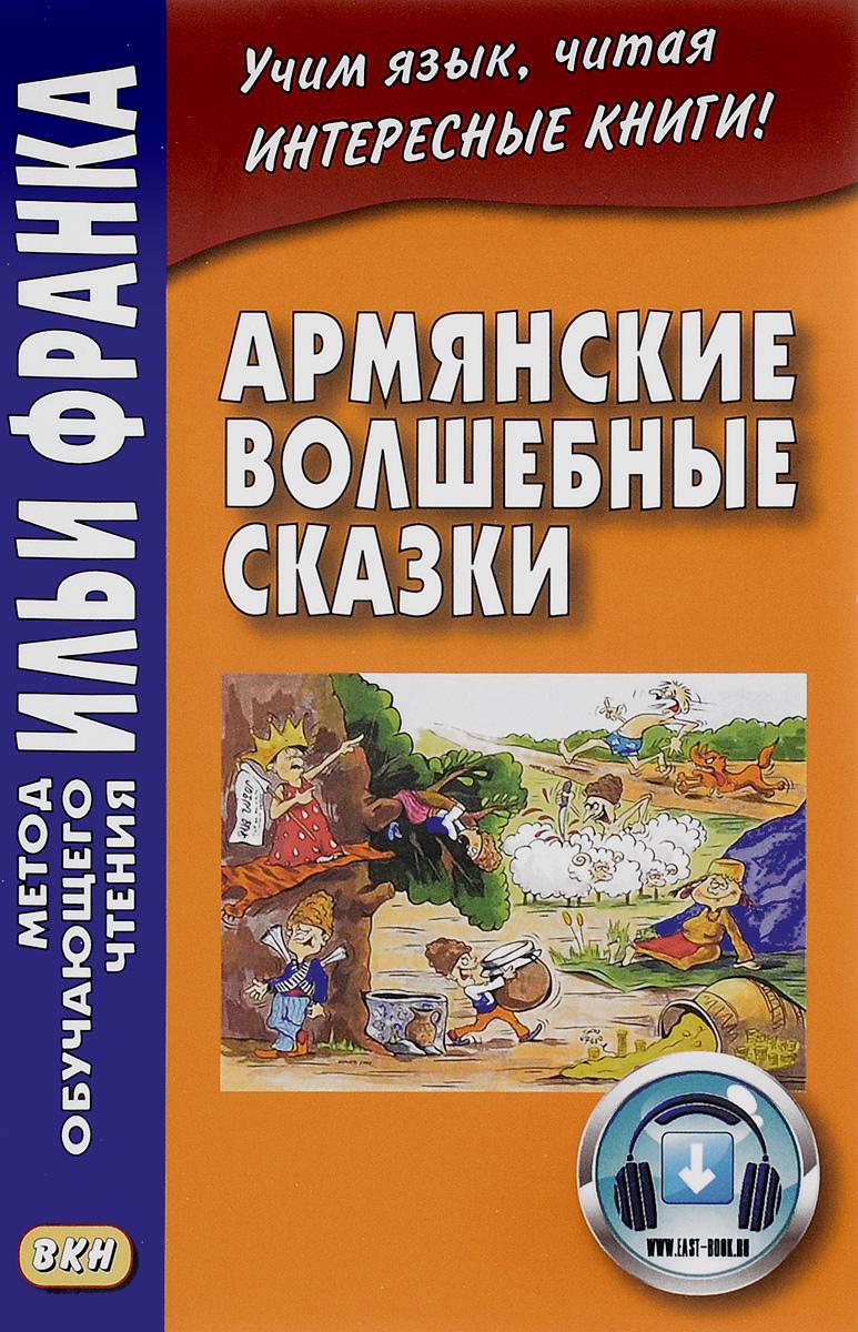 Армянские волшебные сказки ирина горюнова армянский дневник цавд танем