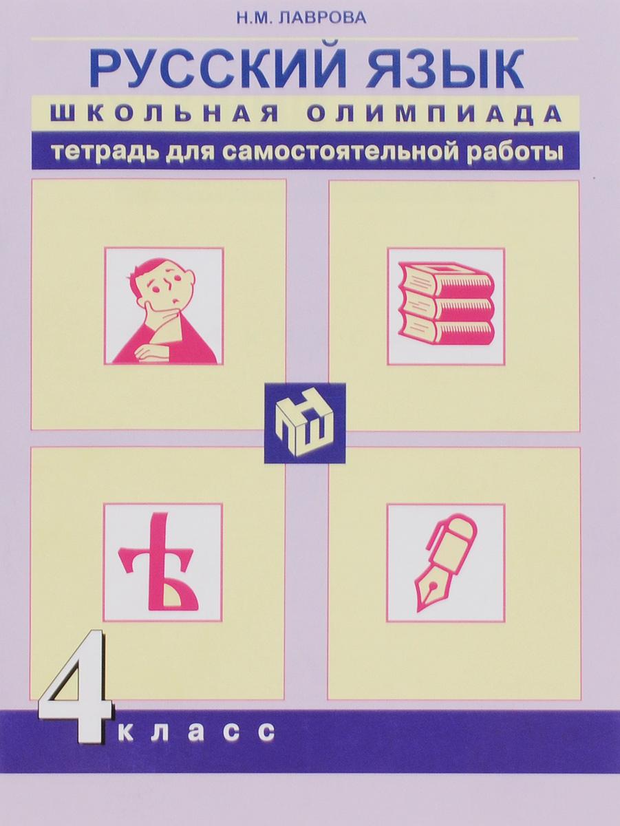 Русский язык. 4 класс. Тетрадь для самостоятельной работы