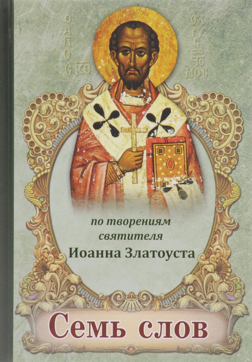 Святитель Иоанн Златоуст Семь слов святитель иоанн златоуст о христианской любви