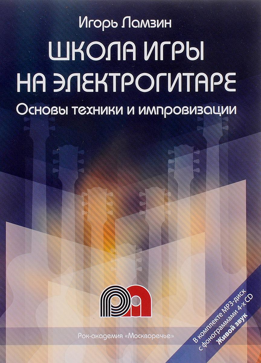 Игорь Ламзин Школа игры на электрогитаре. Основы техники и импровизации. Самоучитель (+ CD) приставки к электрогитаре секреты ретро звучания