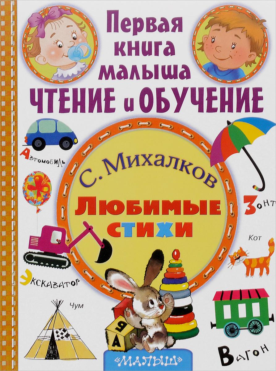 С. Михалков С. Михалков. Любимые стихи