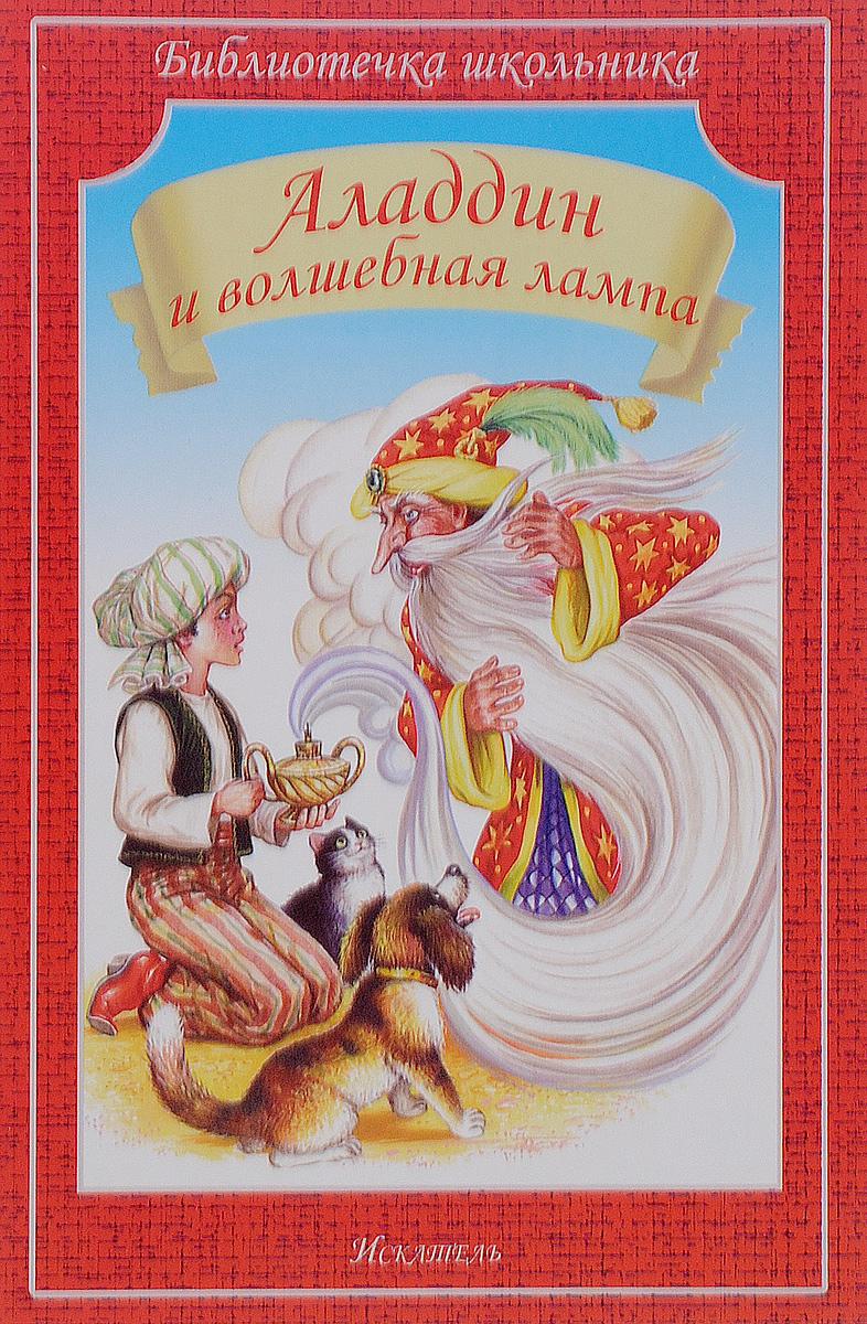Аладдин и волшебная лампа салье м пер тысяча и одна ночь арабские сказки