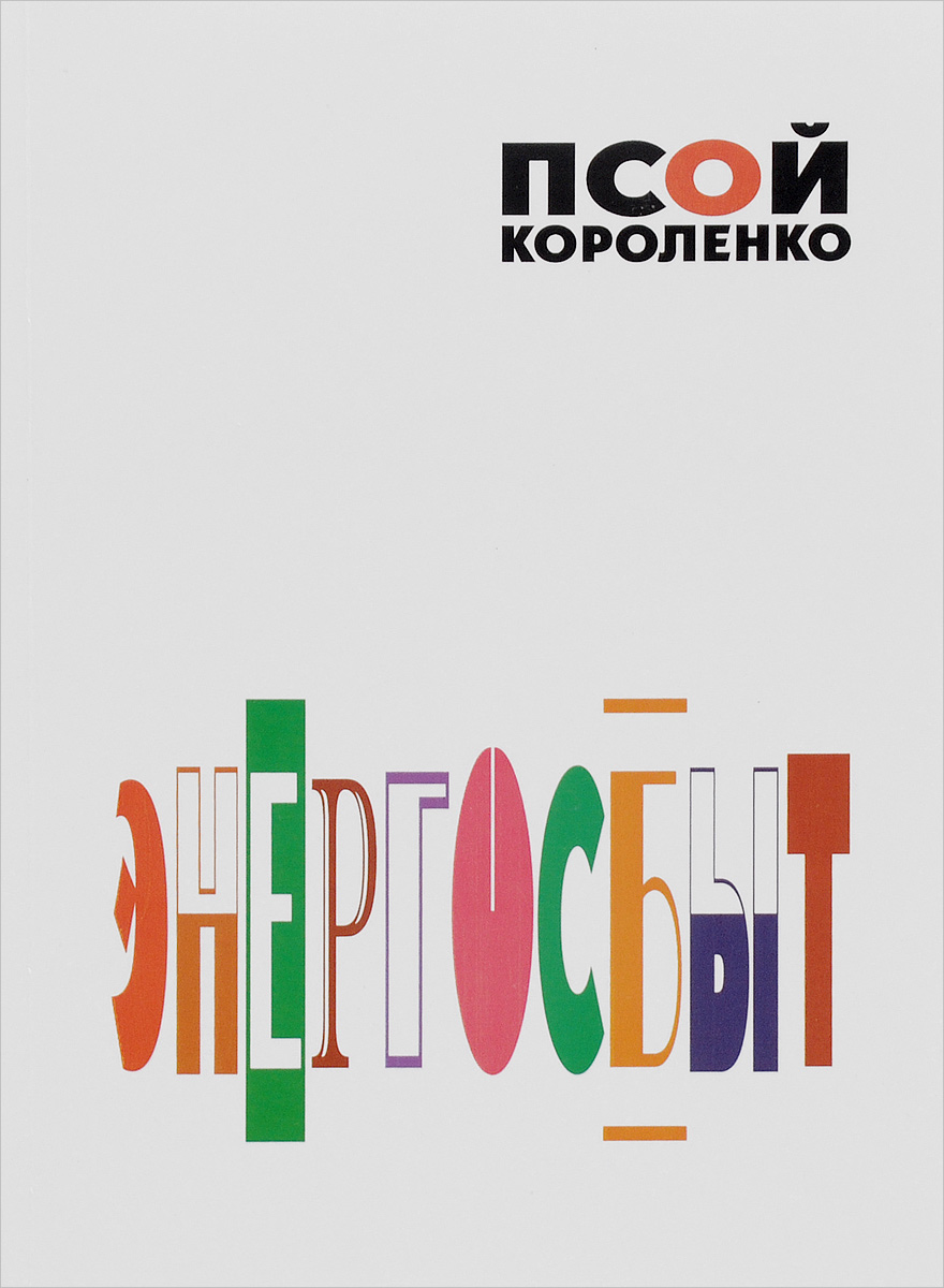Псой Короленко Энергосбыт
