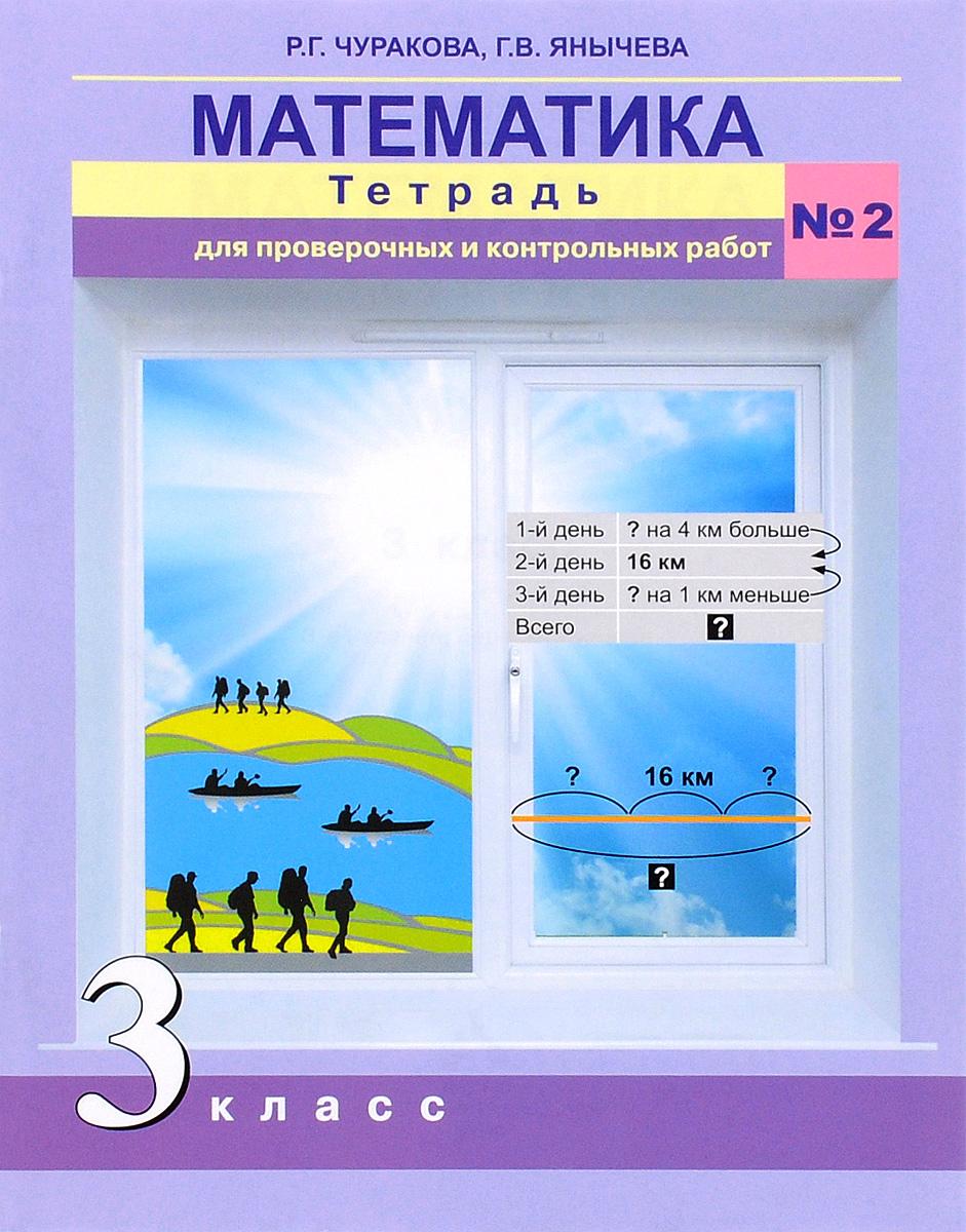 Р. Г. Чуракова, Г. В. Янычева Математика. 3 класс. Тетрадь для проверочных и контрольных работ №2 р г чуракова л г кудрова математика 4 класс тетрадь для проверочных и контрольных работ 1