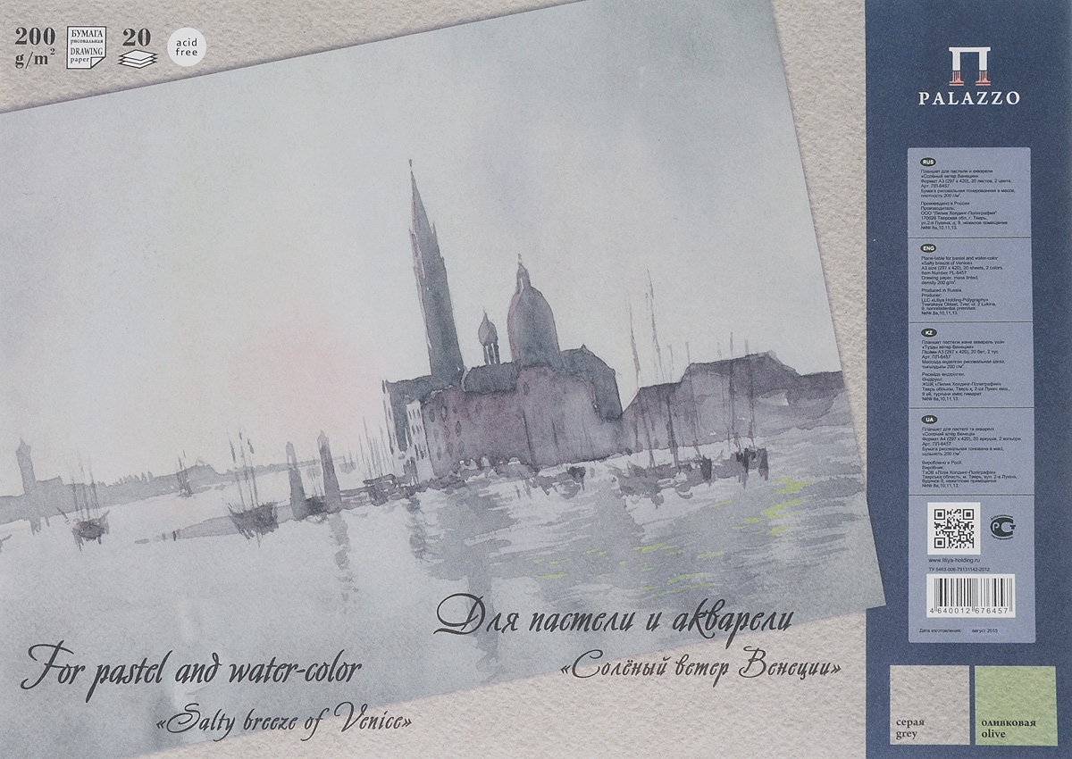 Планшет для пастели и акварели Palazzo Соленый ветер Венеции, 20 листов, формат А3 соленый ветер эксмо