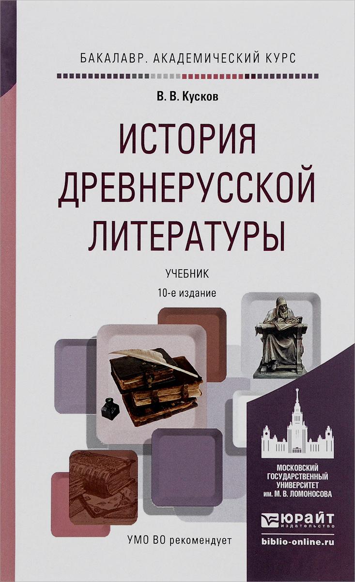 В. В. Кусков История древнерусской литературы. Учебник