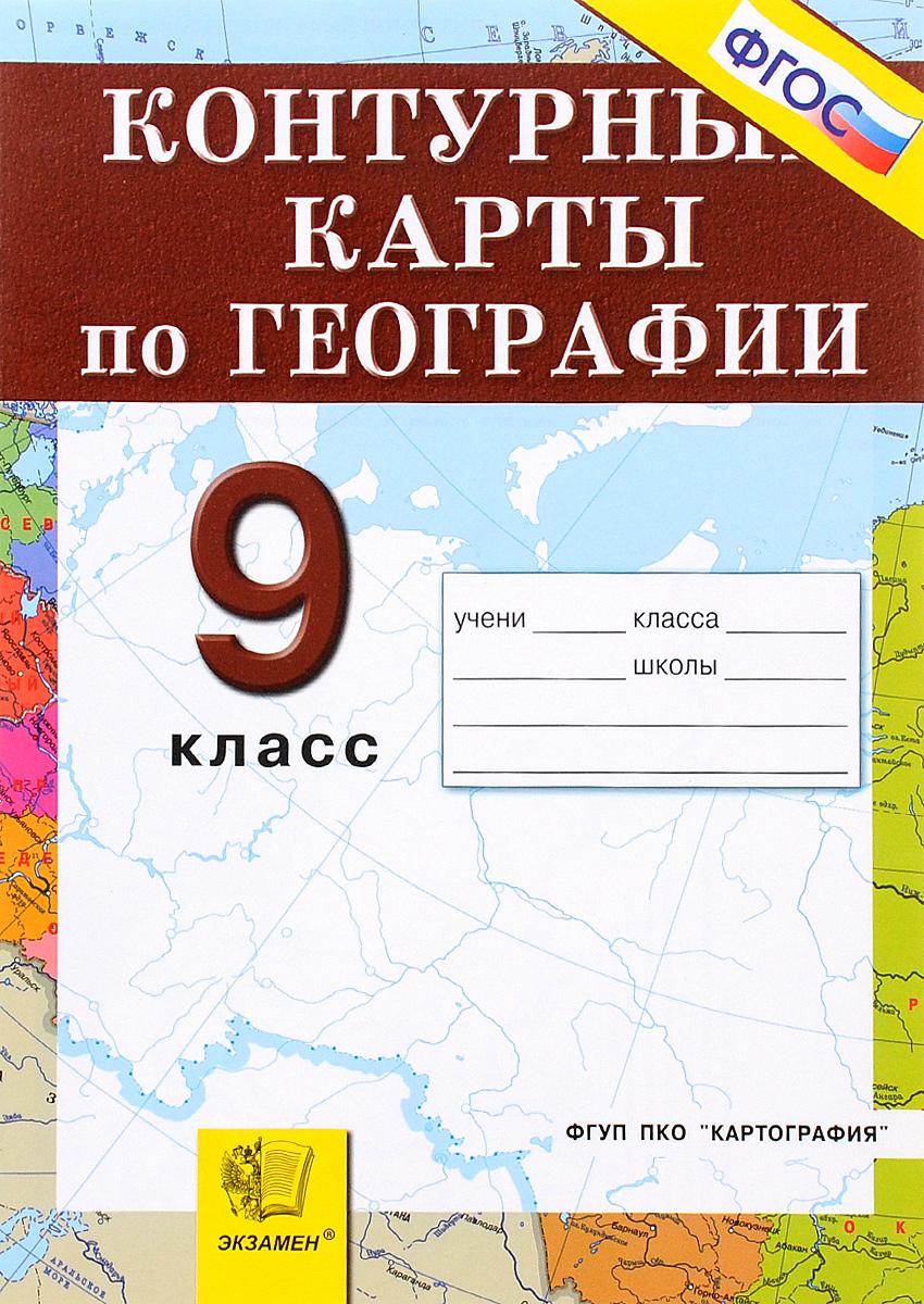 География. Россия. Хозяйство и географические районы. 9 класс. Контурные карты