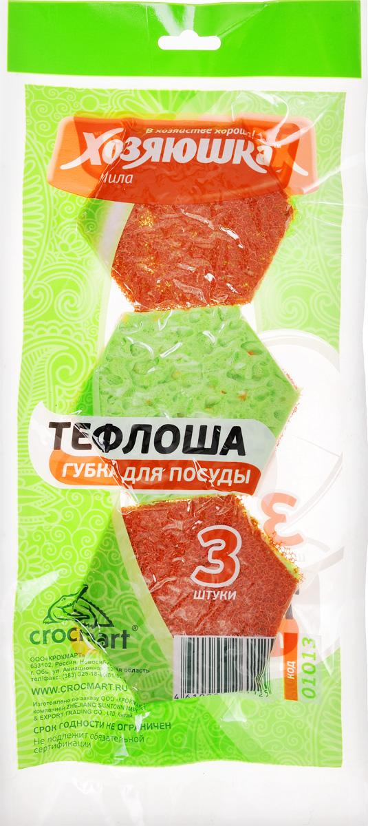 Набор губок для посуды Хозяюшка Мила Тефлоша, цвет: салатовый, оранжевый, 3 шт1013Набор Хозяюшка Мила Тефлоша состоит из трех губок для посуды, изготовленных из полиуретана. Они бережны к тефлоновым поверхностям, долговечны. Губки Хозяюшка Мила Тефлоша являются уникальными суперпрочными губками, а также обладают высокой прочностью и химической стойкостью. При вскрытии упаковки губки увеличиваются в размере в три раза!Размер губки: 8 х 9 х 0,5 см.
