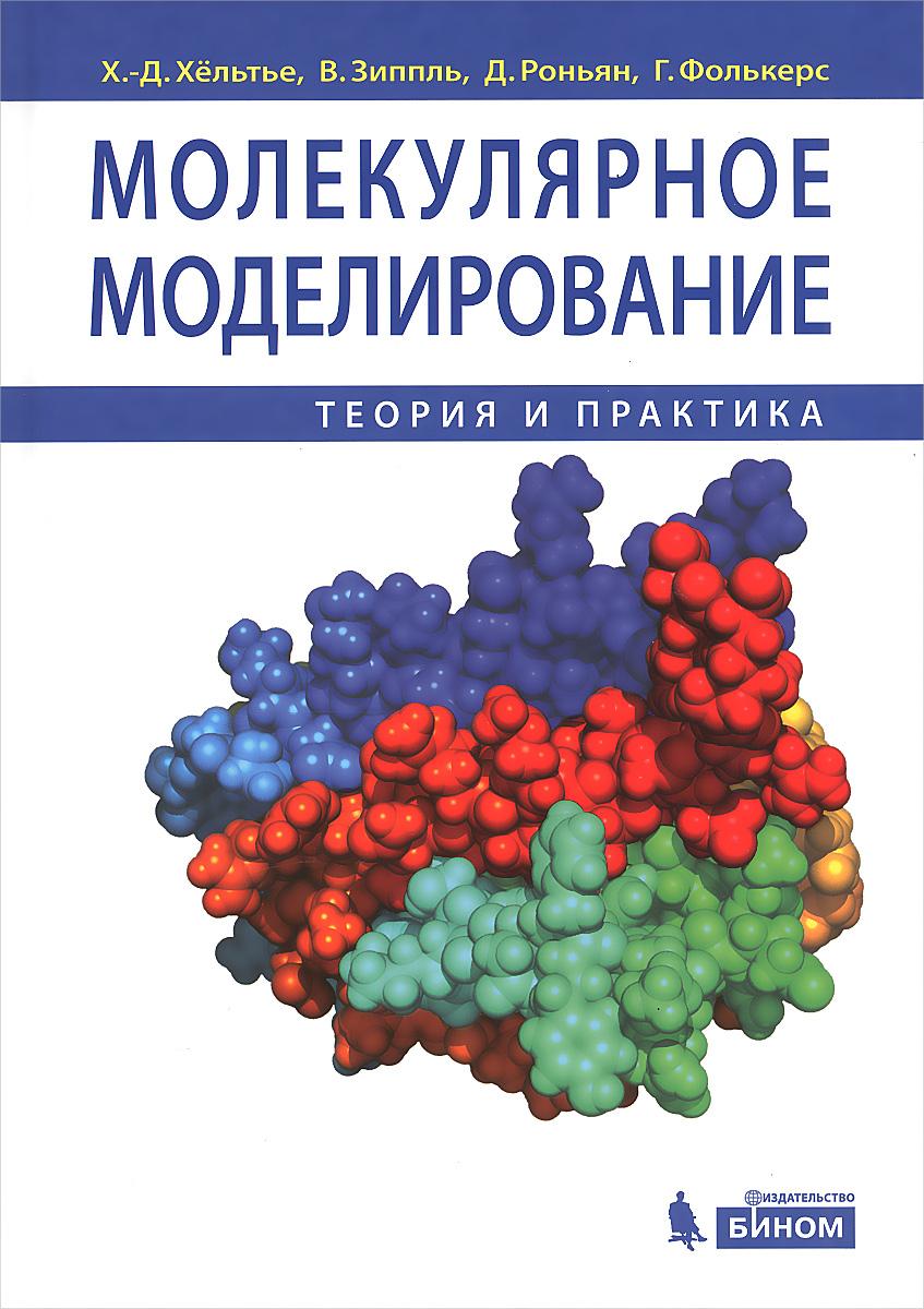 Скачать Молекулярное моделирование. Теория и практика быстро