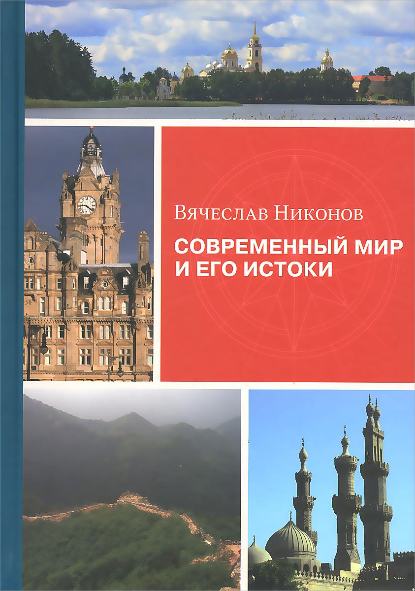 Вячеслав Никонов Современный мир и его истоки экономическая глобализация истоки и результаты