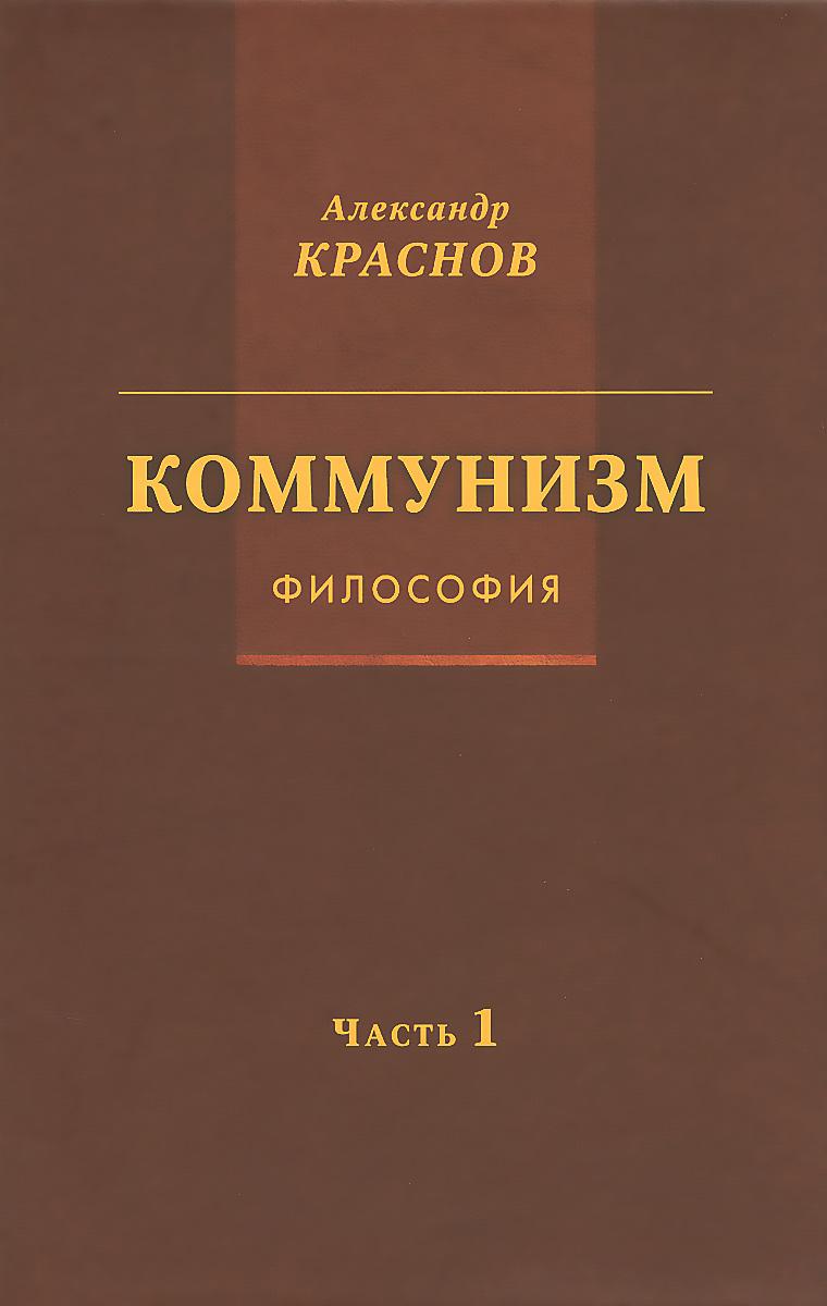 Александр Краснов Коммунизм. Философия. Часть 1