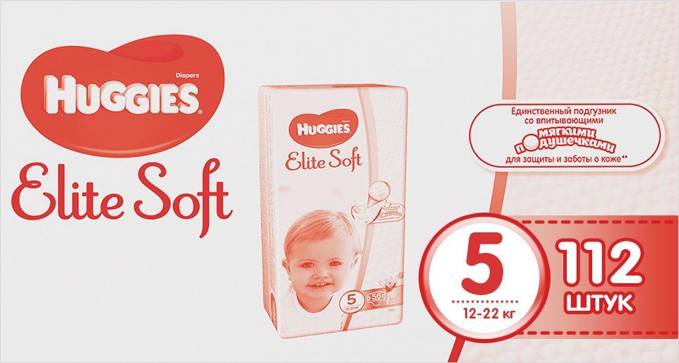 Фото Huggies Подгузники Elite Soft 12-22 кг (размер 5) 112 шт. Покупайте с доставкой по России