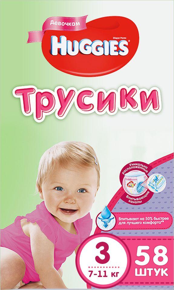 Huggies Трусики-подгузники для девочек 7-11 кг (размер 3) 58 шт - Подгузники и пеленки