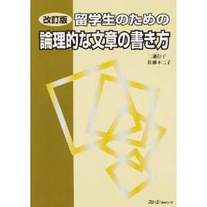 Writing Dissertations in Japanese / Написание Эссе и Диссертаций на Японском Языке the japanese language proficiency test n1 mock test 1 тренировочные тесты jlpt n1 часть 1 cd книга на японском языке