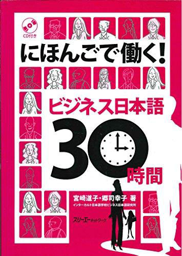 Working with Your Japanese: Business Japanese in 30 Hours Book with CD / Деловой Японский за 30 часов - Книга c CD