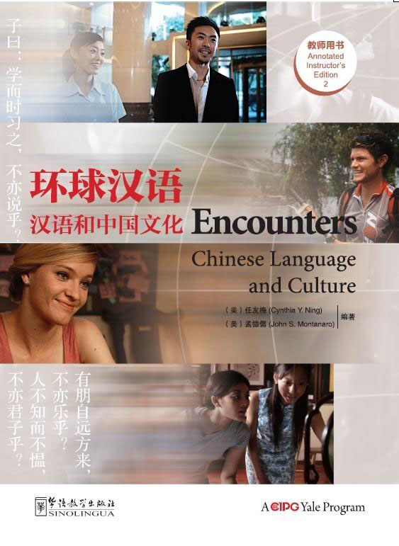Encounters 2 - Annotated Instructor`s Edition / Встречи с китайским языком и культурой 2 - Книга для учителя count vlad teacher s book книга для учителя