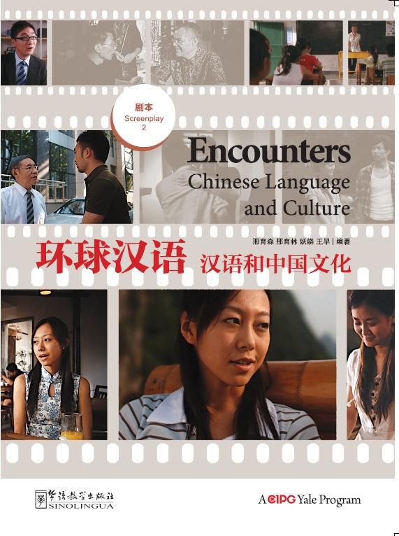 Encounters 2 - Screenplay / Встречи с китайским языком и культурой 2 -  Сопровождение DVD блокада 2 dvd