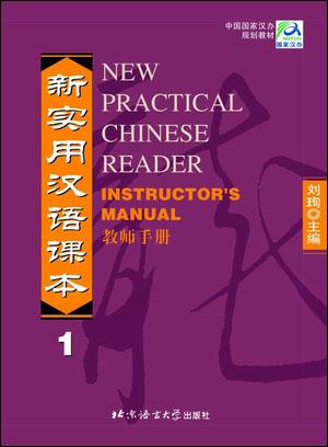 NPCh Reader vol.1 (English edition)/ Новый практический курс китайского языка Часть 1 (АИ) - Instructor's Manual