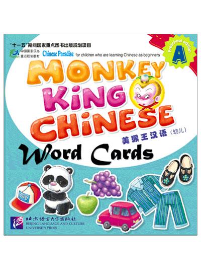 Monkey King Chinese: Word Cards: Preschool Ed. Part A / Учим китайский с королем обезьян. Часть A. Карточки со словами half a king