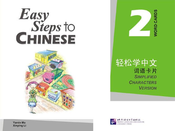 Easy Steps to Chinese 2 - Word Cards/ Легкие Шаги к Китайскому. Часть 2 - Карточки Слов и Выражений yamin ma easy steps to chinese 1 wb легкие шаги к китайскому часть 1 рабочая тетрадь на китайском и английском языках