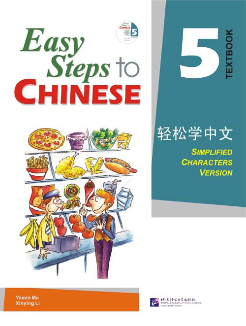 Easy Steps to Chinese 5 - SB&CD/ Легкие Шаги к Китайскому. Часть 5 - Учебник с CD longman active study dictionary cd rom pack 5 ed
