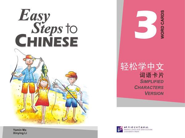 Easy Steps to Chinese 3 - Word Cards/ Легкие Шаги к Китайскому. Часть 3 - Карточки Слов и Выражений yamin ma easy steps to chinese 1 wb легкие шаги к китайскому часть 1 рабочая тетрадь на китайском и английском языках