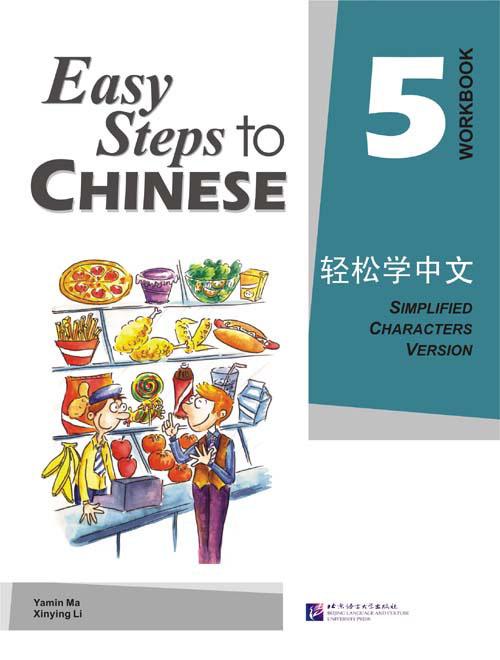 Easy Steps to Chinese 5 - WB/ Легкие Шаги к Китайскому. Часть 5 - Рабочая тетрадь yamin ma easy steps to chinese 1 wb легкие шаги к китайскому часть 1 рабочая тетрадь на китайском и английском языках