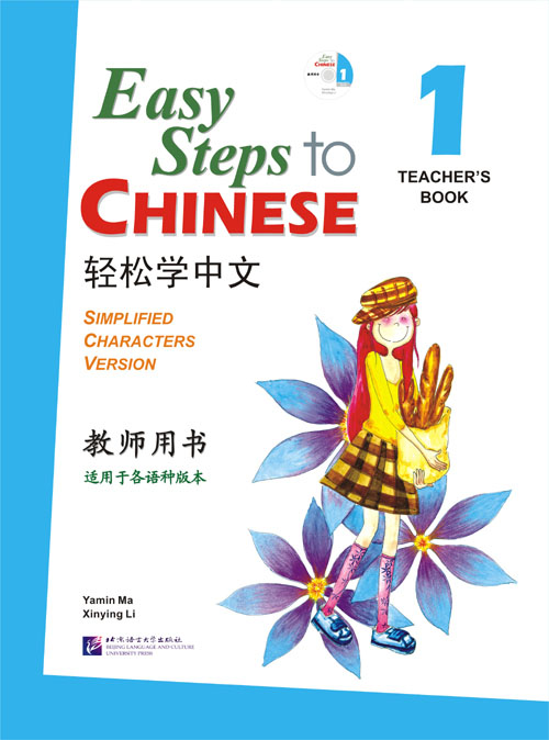 Easy Steps to Chinese: Teacher's Book 1 (+ CD) on a chinese screen