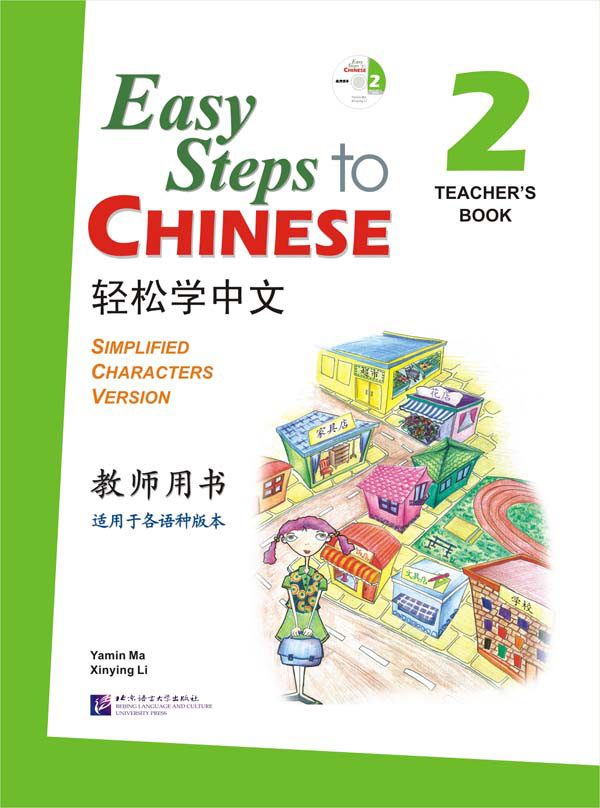 Easy Steps to Chinese 2 - TB&CD/ Легкие Шаги к Китайскому. Часть 2 - Книга для учителя с CD