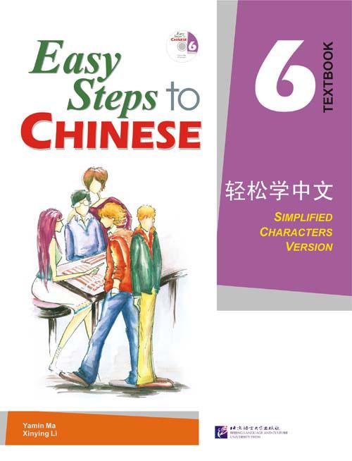 Easy Steps to Chinese 6 - SB&CD/ Легкие Шаги к Китайскому. Часть 6 - Учебник с CD yamin ma easy steps to chinese 1 wb легкие шаги к китайскому часть 1 рабочая тетрадь на китайском и английском языках