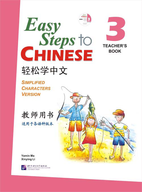 Easy Steps to Chinese 3 - TB&CD/ Легкие Шаги к Китайскому. Часть 3 - Книга для учителя с CD