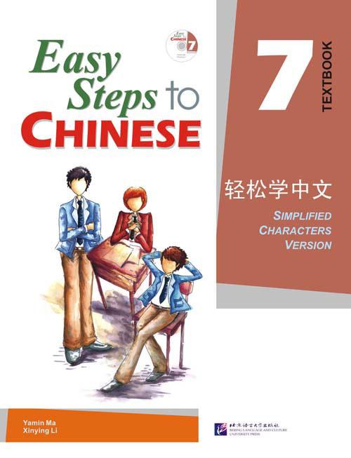 Easy Steps to Chinese 7 - SB&CD/ Легкие Шаги к Китайскому. Часть 7 - Учебник с CD yamin ma easy steps to chinese 1 wb легкие шаги к китайскому часть 1 рабочая тетрадь на китайском и английском языках