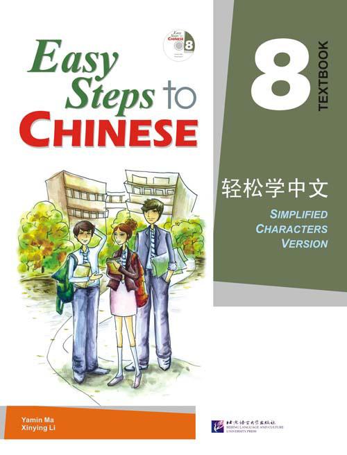 Easy Steps to Chinese 8 - SB&CD/ Легкие Шаги к Китайскому. Часть 8 - Учебник с CD yamin ma easy steps to chinese 1 wb легкие шаги к китайскому часть 1 рабочая тетрадь на китайском и английском языках