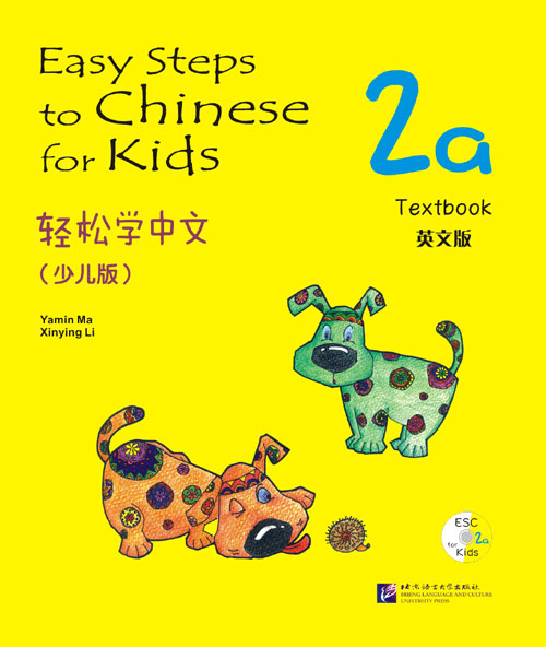 Easy Steps to Chinese for Kids 2A: Textbook (W/CD) (Chinese and English Edition) on a chinese screen