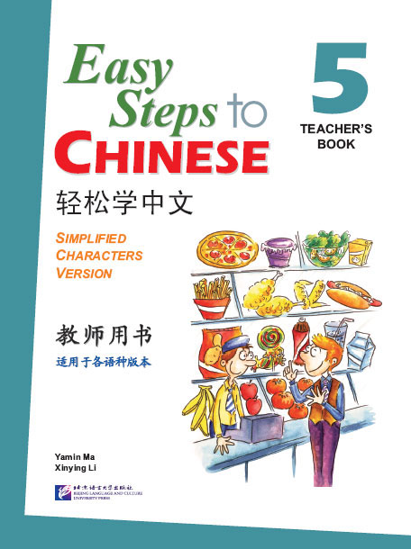 Easy Steps to Chinese 5 - TB/ Легкие Шаги к Китайскому. Часть 5 - Книга для учителя