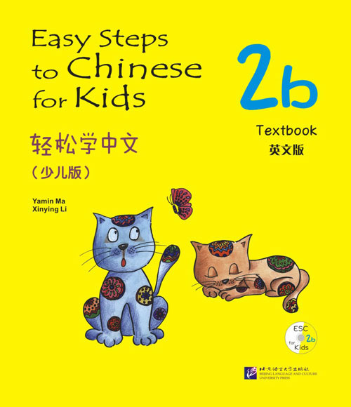 Easy Steps to Chinese for Kids 2B: Textbook (W/CD) on a chinese screen