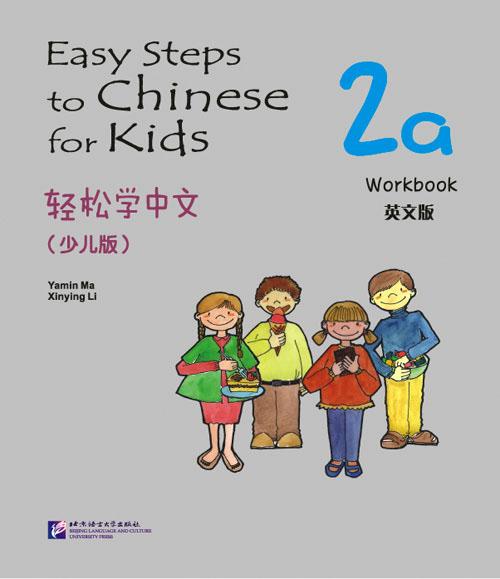 Easy Steps to Chinese for kids 2A - WB/ Легкие Шаги к Китайскому для детей. Часть 2A - Рабочая тетрадь yamin ma easy steps to chinese 1 wb легкие шаги к китайскому часть 1 рабочая тетрадь на китайском и английском языках