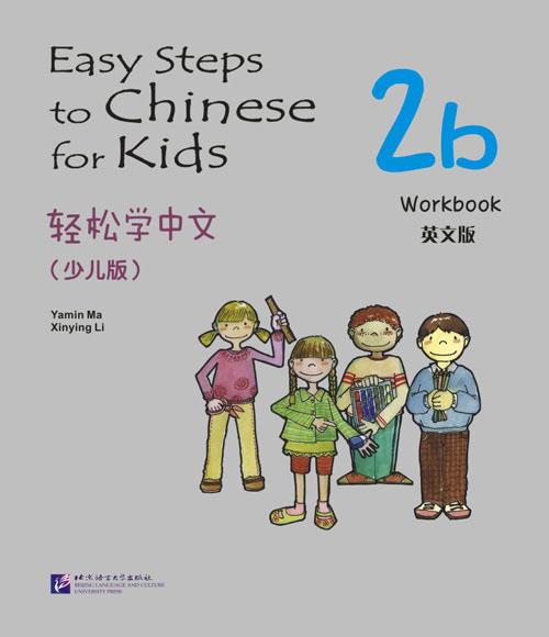 Easy Steps to Chinese for kids 2B - WB/ Легкие Шаги к Китайскому для детей. Часть 2B - Рабочая тетрадь yamin ma easy steps to chinese 1 wb легкие шаги к китайскому часть 1 рабочая тетрадь на китайском и английском языках
