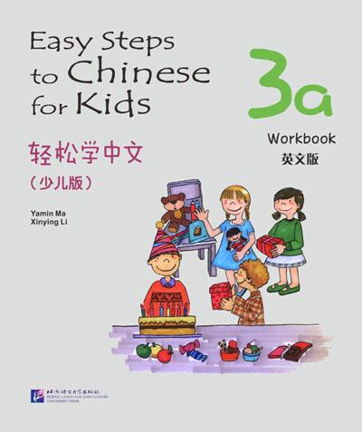 Easy Steps to Chinese for kids 3A - WB/ Легкие Шаги к Китайскому для детей. Часть 3A - Рабочая тетрадь yamin ma easy steps to chinese 1 wb легкие шаги к китайскому часть 1 рабочая тетрадь на китайском и английском языках