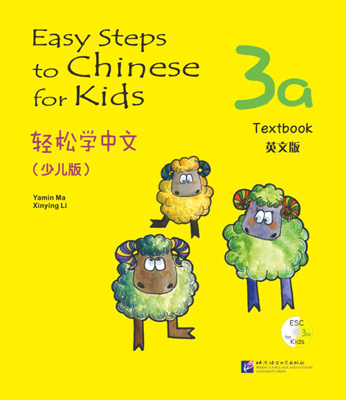 Easy Steps to Chinese for Kids 3A: Textbook (W/CD)