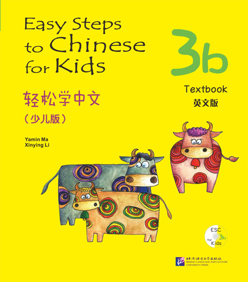 Easy Steps to Chinese for Kids 3B: Textbook (W/CD) easy steps to chinese for kids with cd 4a textbook