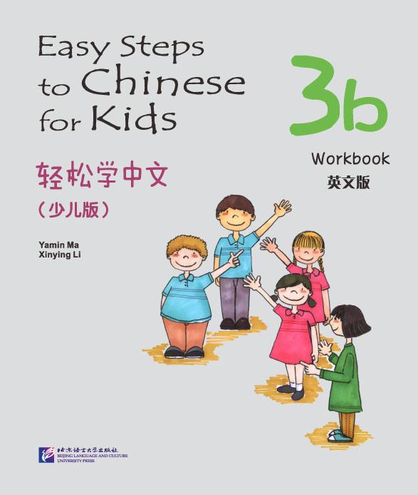 Easy Steps to Chinese for kids 3B - WB/ Легкие Шаги к Китайскому для детей. Часть 3B - Рабочая тетрадь 12n7 3b 125