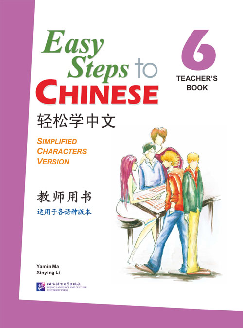 Easy Steps to Chinese 6 - TB/ Легкие Шаги к Китайскому. Часть 6 - Книга для учителя