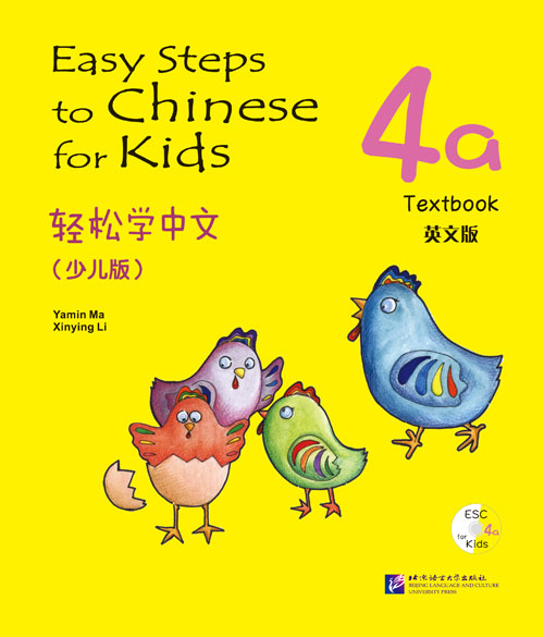 Easy Steps to Chinese for Kids(English Edition)Textbook 4a b chinese culture series historical and famous cities in china chinese and english edition