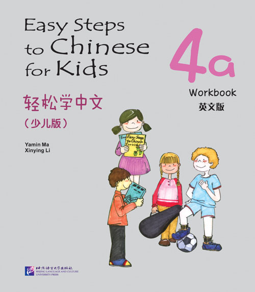 Easy Steps to Chinese for kids 4A - WB/ Легкие Шаги к Китайскому для детей. Часть 4A - Рабочая тетрадь